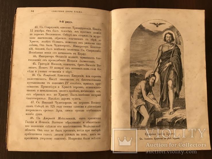 1883 Исаакиевский Собор, фото №8