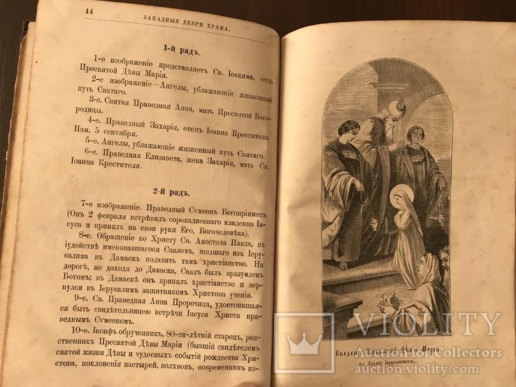 1883 Исаакиевский Собор, фото №12