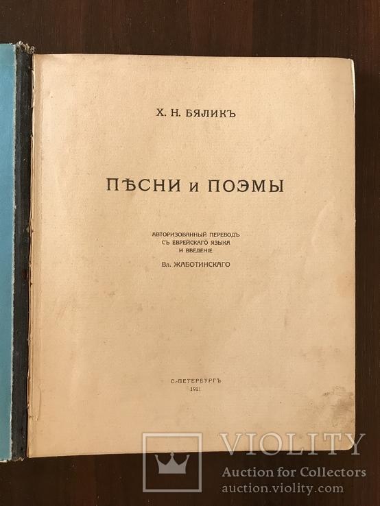 1911 Иудаика Евреи Бялик Жаботинский
