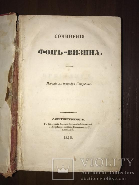 1816 Сочинения Фон-Визина