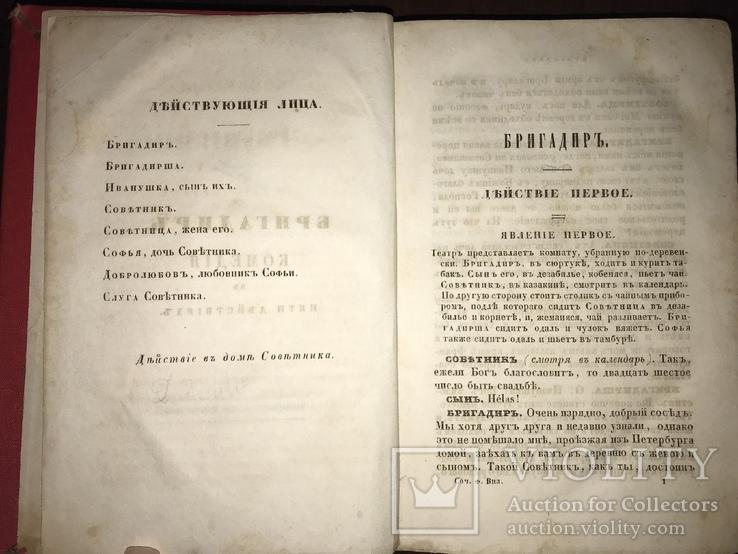 1816 Сочинения Фон-Визина, фото №4