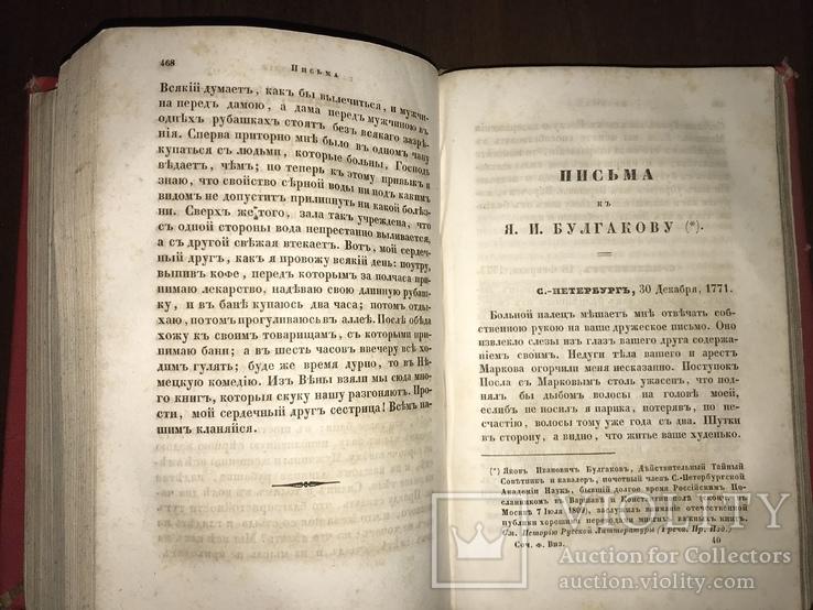 1816 Сочинения Фон-Визина, фото №8