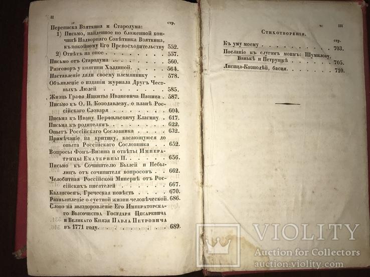 1816 Сочинения Фон-Визина, фото №11