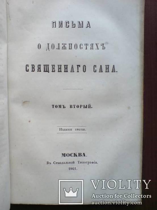 О должностях 1861г., фото №4