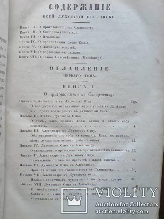О должностях 1861г., фото №5