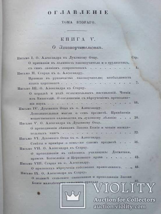О должностях 1861г., фото №6