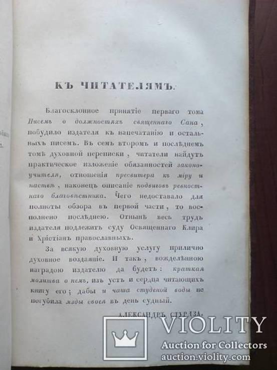 О должностях 1861г., фото №7