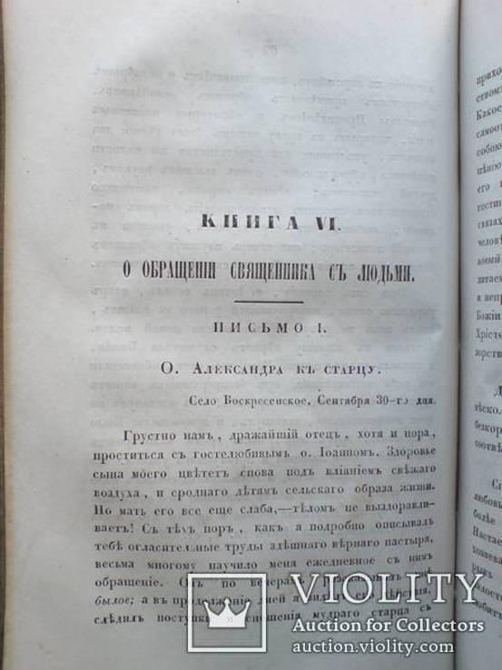 О должностях 1861г., фото №8