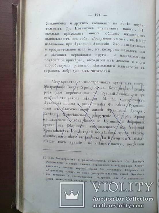 О должностях 1861г., фото №9