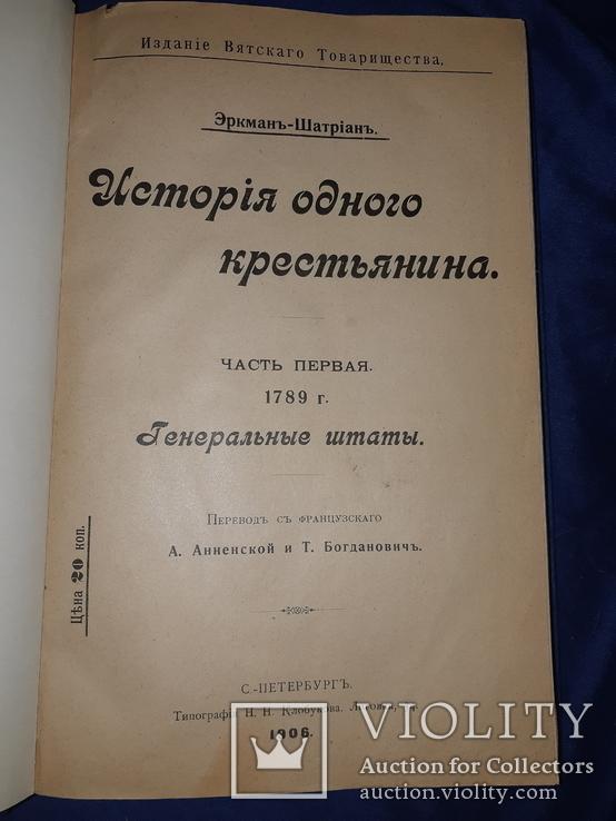 1906 История одного крестьянина. Генеральные штаты 1789