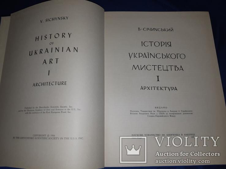 1956 Історія українського мистецтва. Архiтектура 31х23 см.