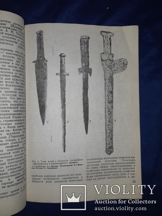 1990 Происхождение скифов - 3800 экз.