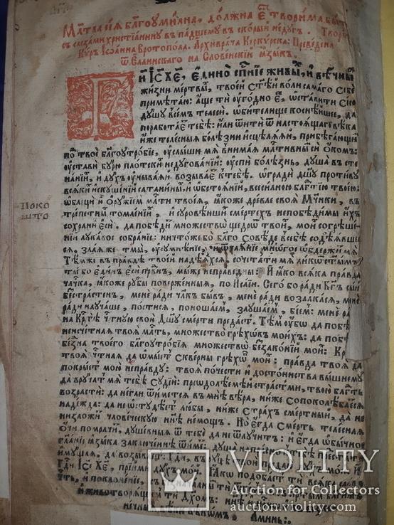 1686 Октоих Друкарня братства Львiв, фото №8