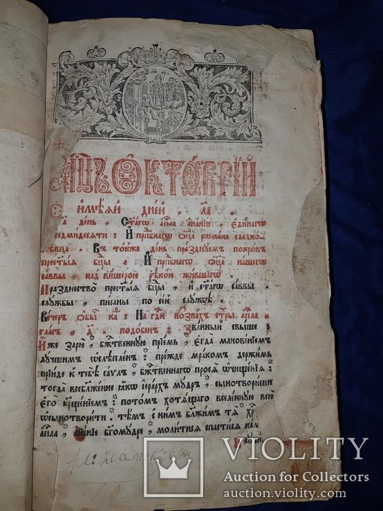 1780 Минея