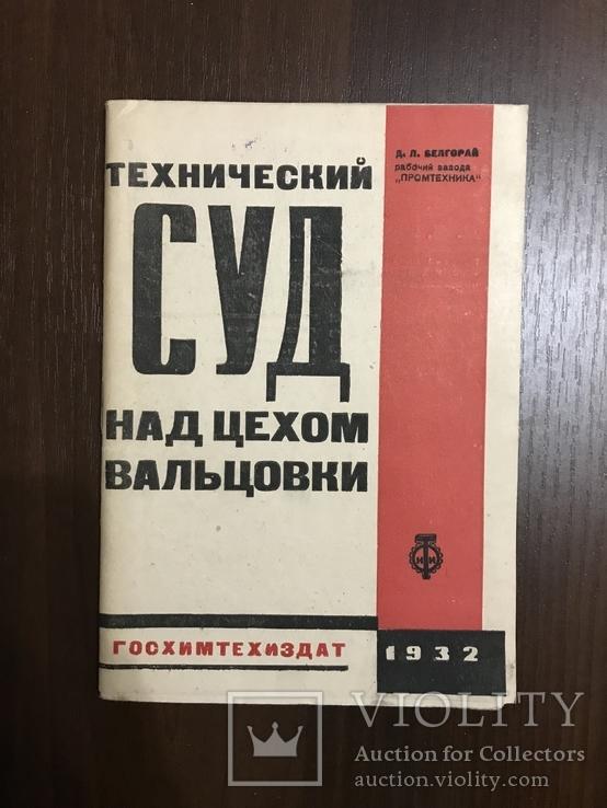 1932 Суд над цехом Вальцовки