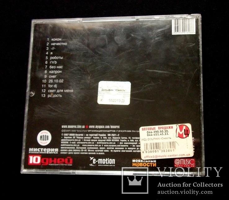 Dolphin - Юность. audio CD, фото №6