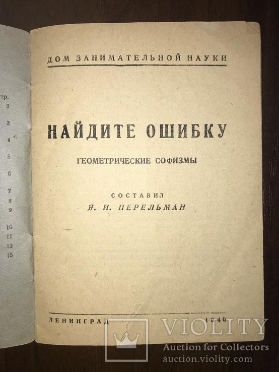 1940 Перельман Геометрические софизмы, фото №4