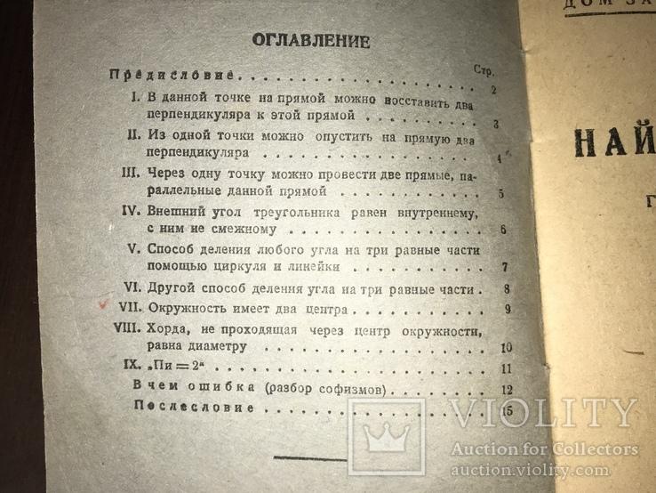 1940 Перельман Геометрические софизмы, фото №5