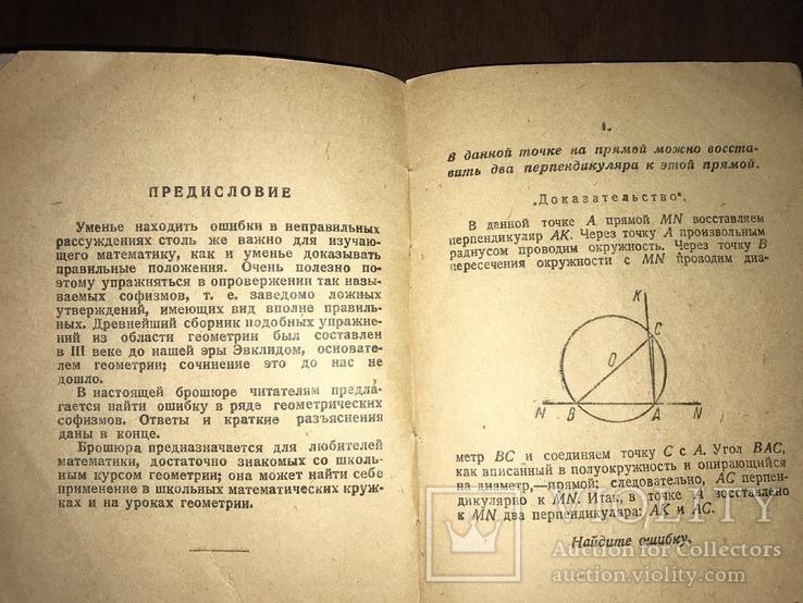 1940 Перельман Геометрические софизмы, фото №6