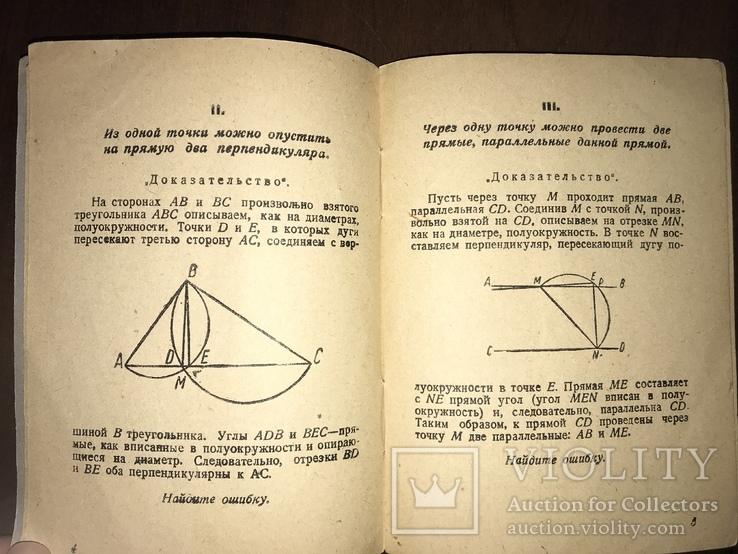 1940 Перельман Геометрические софизмы