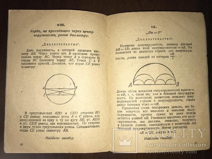 1940 Перельман Геометрические софизмы, фото №8