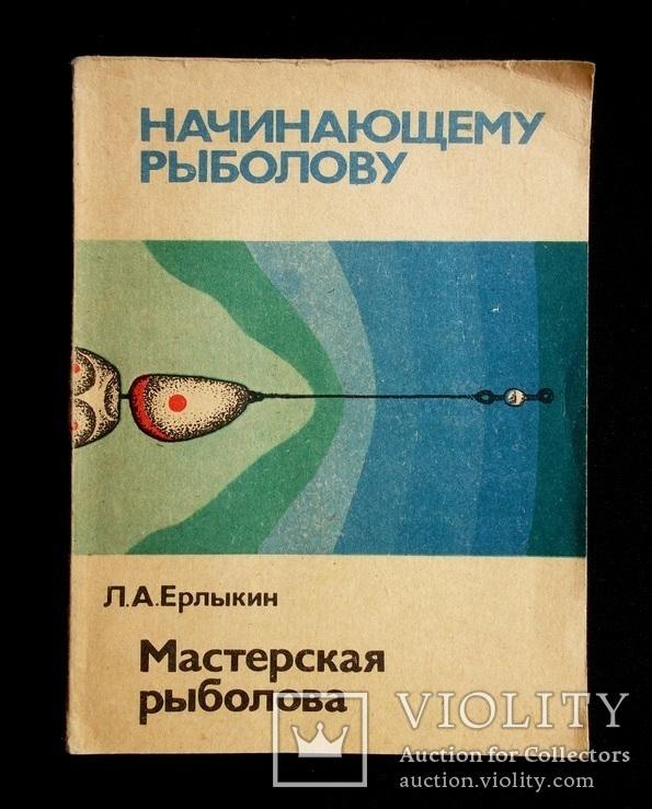 Мастерская рыболова. Начинающему рыболову. Л.А.Ерлыкин, фото №2