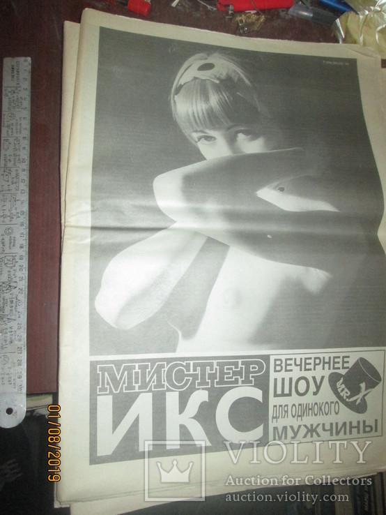 фото из журнала мистер икс считают, что, достаточно