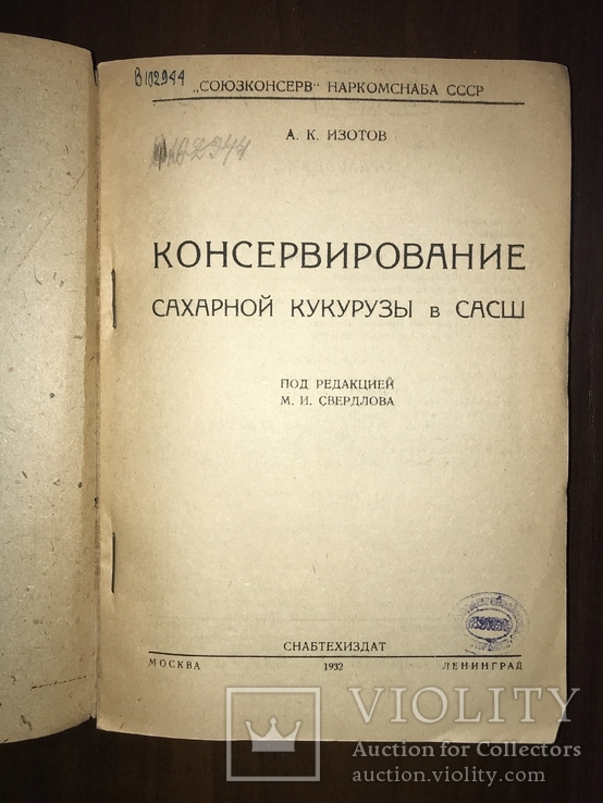 1932 Консервирование Сахарной кукурудзы, фото №3