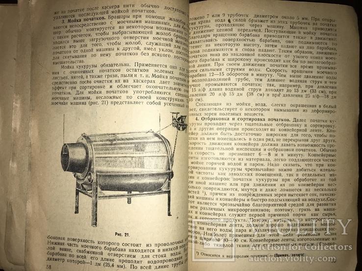 1932 Консервирование Сахарной кукурудзы, фото №7