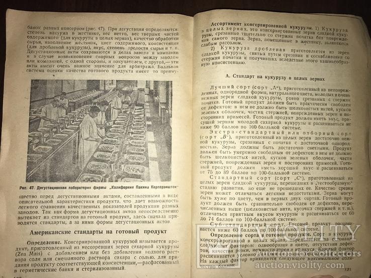 1932 Консервирование Сахарной кукурудзы, фото №11