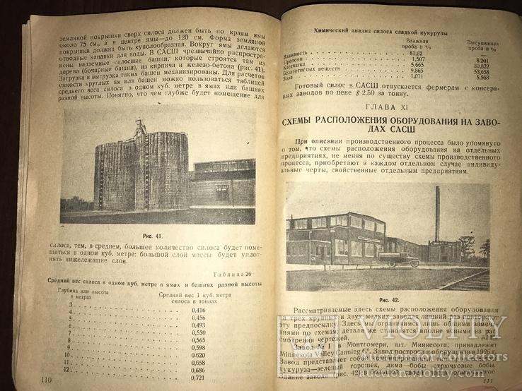 1932 Консервирование Сахарной кукурудзы, фото №13