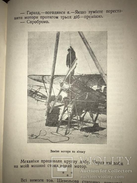 1937 Курс Земля Франца-Йосифа