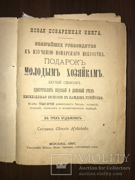 1897 Поваренная книга Подарок молодым хозяйкам, фото №2