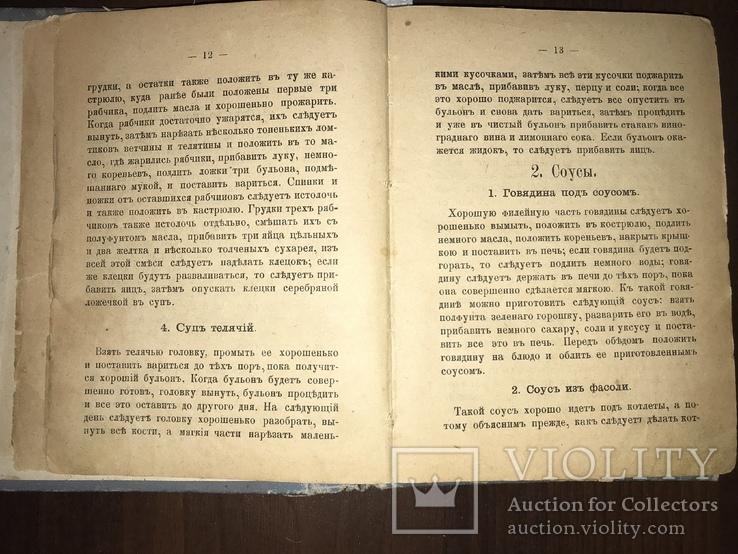 1897 Поваренная книга Подарок молодым хозяйкам, фото №4