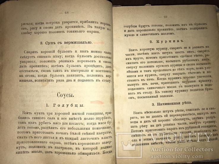 1897 Поваренная книга Подарок молодым хозяйкам, фото №6