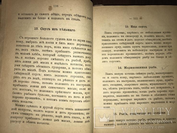 1897 Поваренная книга Подарок молодым хозяйкам, фото №7