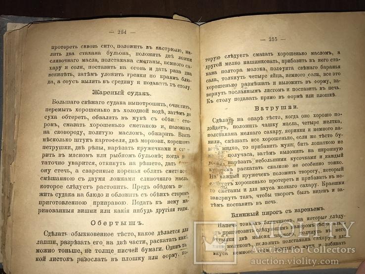 1897 Поваренная книга Подарок молодым хозяйкам, фото №9