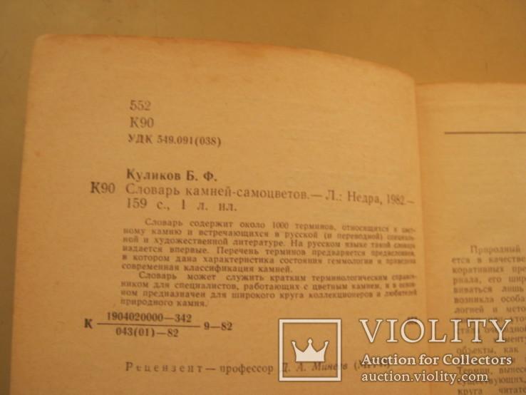 Словарь камней-самоцветов Б.Ф. Куликов, фото №3