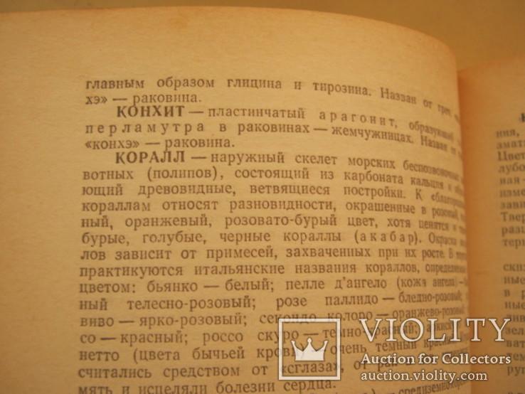 Словарь камней-самоцветов Б.Ф. Куликов, фото №8