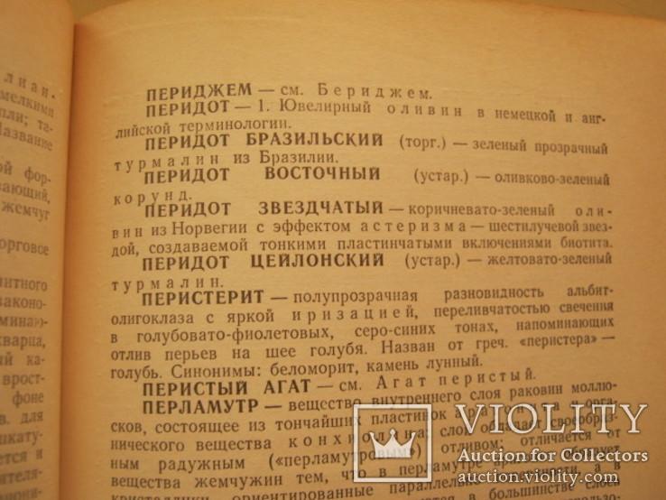 Словарь камней-самоцветов Б.Ф. Куликов, фото №9