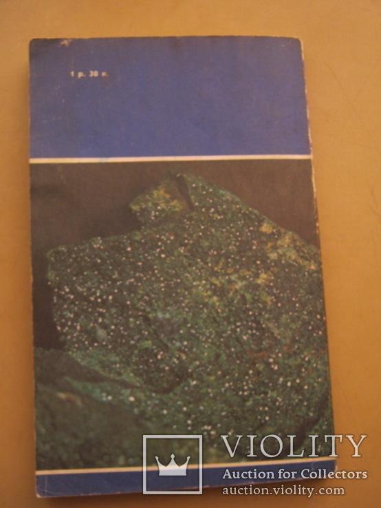 Словарь камней-самоцветов Б.Ф. Куликов, фото №13