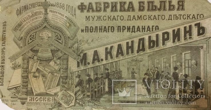 Дореволюционная Реклама Магазина.
