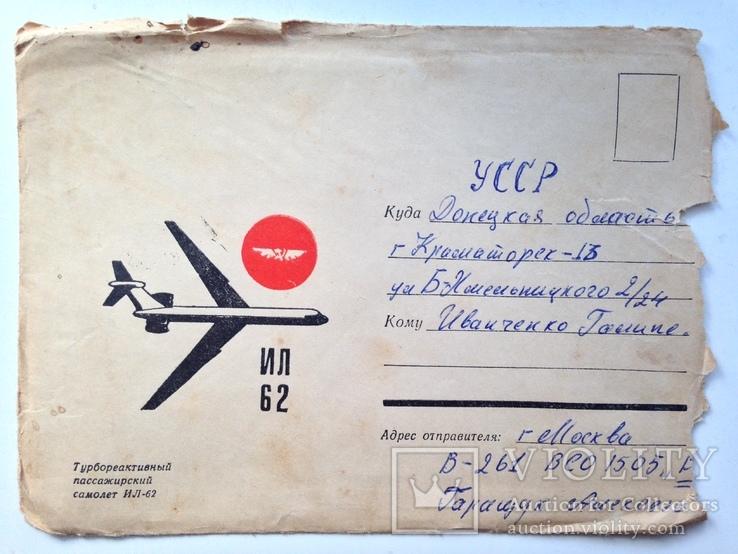 Конверты  9 штук  60-70 гг., фото №9
