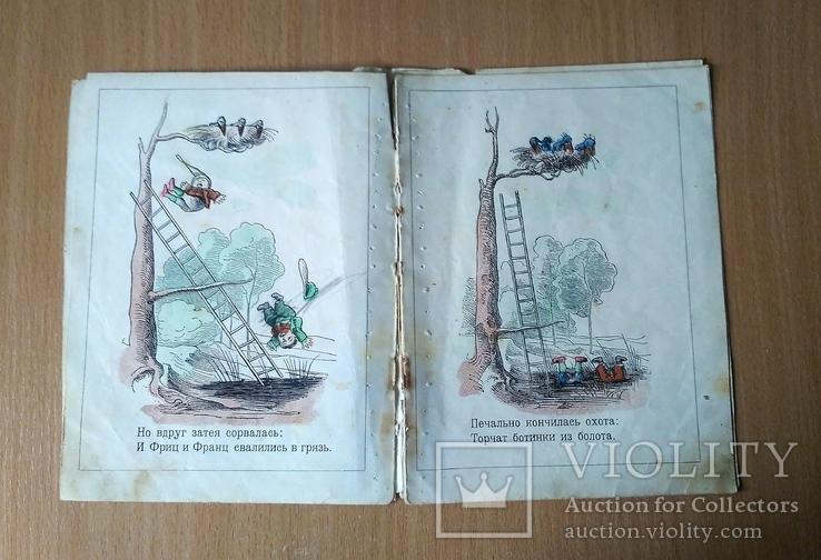 Воронье гнездо , текст и рисунки В. Буш , перевод Маршак , из-во Радуга 1928 г., фото №5