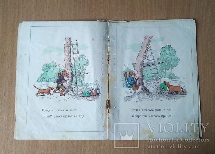 Воронье гнездо , текст и рисунки В. Буш , перевод Маршак , из-во Радуга 1928 г., фото №6
