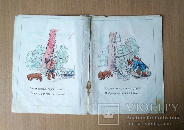 Воронье гнездо , текст и рисунки В. Буш , перевод Маршак , из-во Радуга 1928 г., фото №7