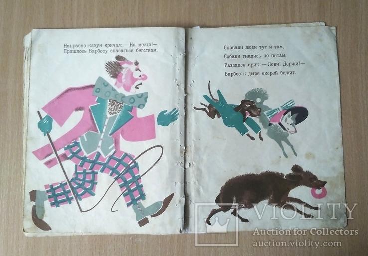 Барбос , текст Гек-Фин , худ. С. Мальт , из-во Радуга 1920 - 30 гг., фото №6