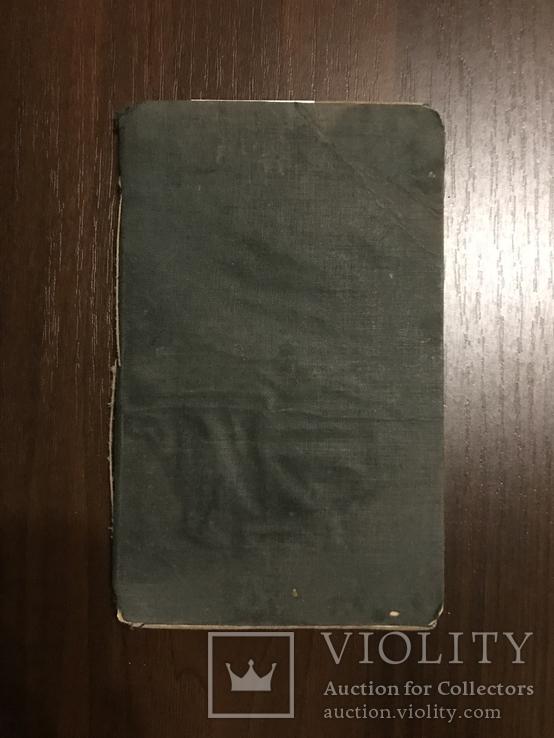 1919 УНР Украинский Требник УПЦ Редкость, фото №3