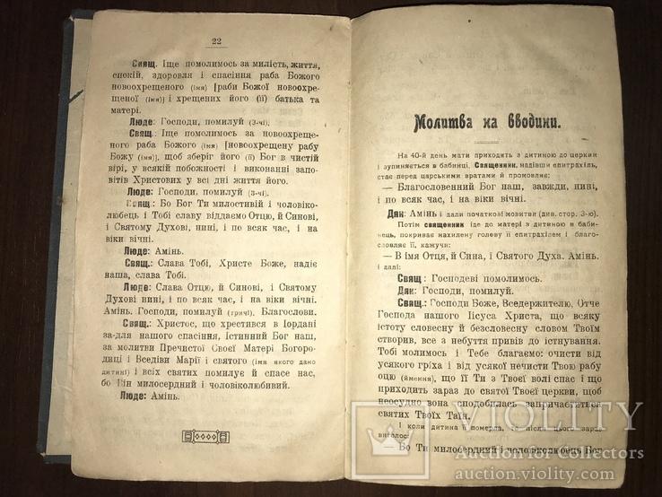 1919 УНР Украинский Требник УПЦ Редкость, фото №4