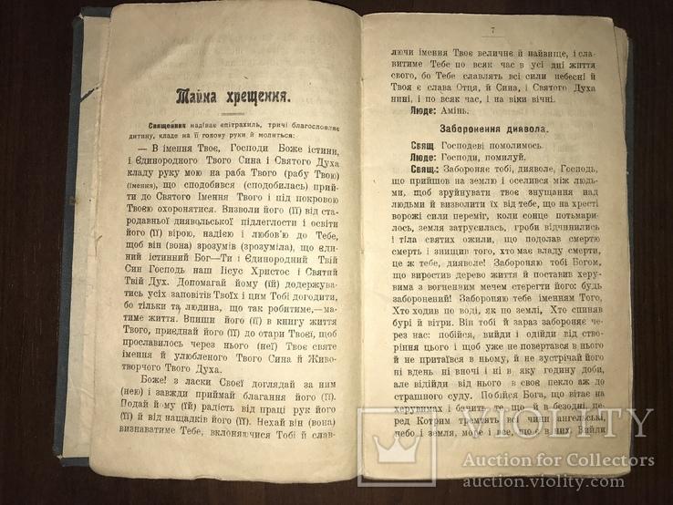 1919 УНР Украинский Требник УПЦ Редкость, фото №6